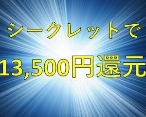 【マジか?】シークレット案件で13,500円還元を獲得!期間限定のお得な神案件はこちらです!