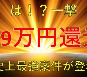 【キターー!(゚∀゚)】一撃19万円の超神案件!ポイントサイト史上最強還元でマイルもお小遣いも貯まりまくる!!!!