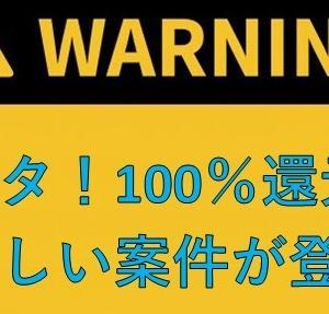 【NEW!】新しい100%還元でなんと5,000円相当をゲット!ANAマイルやdポイントが驚くほど貯まる新時代の裏技が登場しました!!!