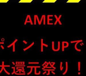 【緊急】来たぞ!アメックスがポイントアップ!期間限定で大量ポイントをもらうチャンスが到来!!!
