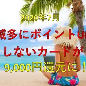 【緊急速報】滅多にポイントアップしないカードが9,000円還元に!陸マイラー期待の緊急ポイントアップが激アツ!!