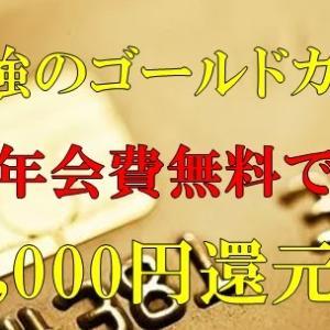 【緊急速報】最強のゴールドカードが最強のポイントアップを魅せる!年会費無料で8,000円還元は激アツ!!さらに当ブログ限定で+αもご用意!!