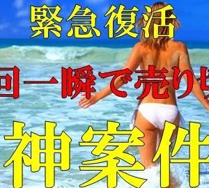 【夏休みキタ!(^_^)/】前回一瞬で終了した7,000円還元の神案件!ANAマイルもお小遣いも大量に貯まるチャンスが大人気です!