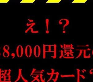 【緊急速報】あの人気ゴールドカードが38,000円還元にポイントアップ!陸マイラー必見の超お得な一枚とは?