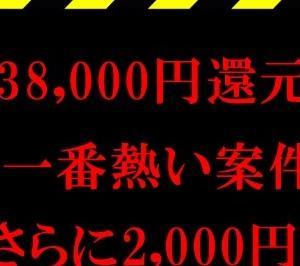 【キターー!(゚∀゚)】合計4万円!今一番熱いポイ活で大量ポイントをGETする大チャンスが来ています!!