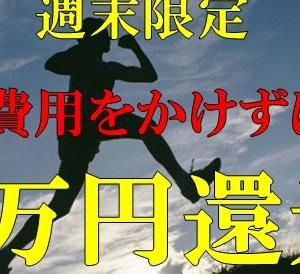【週末限定ポイントアップ】超人気カードの無料で1万円還元のキャンペーンが激アツ!夏本番にポイ活が本気を魅せる!!!