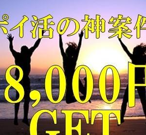 【キタ!(゚∀゚)】なんと38,000円還元がもらえる陸マイラーの神案件!最強のポイ活が大人気の理由は超高還元にありました!!!