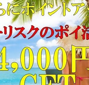 【最高還元】ノーリスク・ハイリターンで4,000円分獲得のチャンス!!早期終了間違いなしのお得案件を見逃さないでください!!