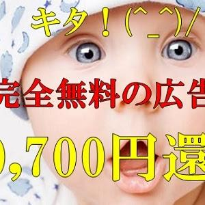 【キタ!(゚∀゚)10,700円還元!】これぞ陸マイラーの裏技!完全無料で大量還元を受けられる!マイルもお小遣いも大量に貯まります!