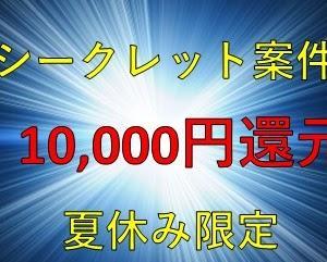 【キターー(゚∀゚)!】ポイ活のシークレット案件で10,000円還元が大人気!あと僅かで終了してしまう前にお得に利用しましょう!!