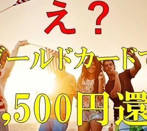 【緊急速報】一撃41,500円稼げる究極のポイ活!陸マイラーだけが知っているポイントサイトの裏技を公開します。