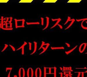 【Go To Eat終了後のポイ活】超ローリスクでハイリターン!一撃7,000円相当のポイントを稼げる案件が登場しています。