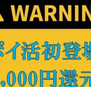 【緊急速報】陸マイラー待望の新案件!ポイントサイト初登場の伝説の案件で3,000円還元が激アツ!!