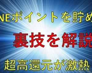 【緊急速報】キターーー(゚∀゚)陸マイラー新案件が期間限定でポイントアップ!LINEポイントがザクザク貯まる無料の1枚が大人気です!