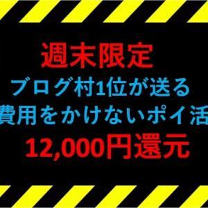 【キタ!超高還元(゚∀゚)!】週末限定で12,000円還元のキャンペーン!無料なのに高額ポイント獲得のチャンスはあと僅かです!!