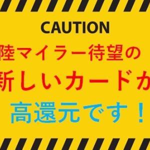 【キタ!(゚∀゚)】初登場の新しいカードが高還元!大人気につき早期終了前にGETしてください!
