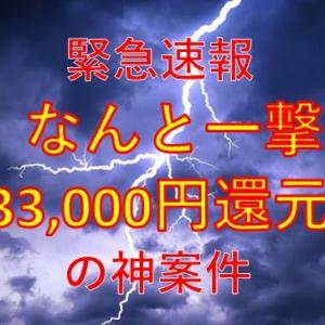 【キターー(゚∀゚)】え?なんと33,000円還元にポイントアップ??