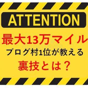 【悶絶】ええ?最大約13万マイル獲得可能!JALもANAも大量マイルを貯める陸マイラーの裏技の攻略法を公開!!