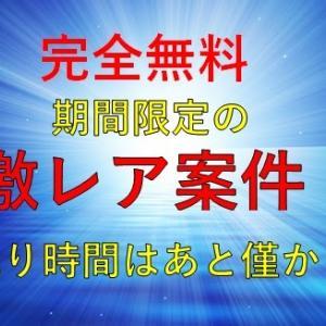 【完全無料(*^_^*)】1,900円還元が熱い!超人気のポイ活が年末に向けて復活中!