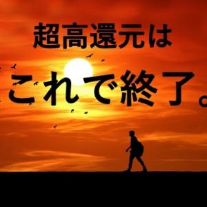 【これで終了】一撃20,000円還元の神案件は本日まで…おしまい(ToT)/~~~~