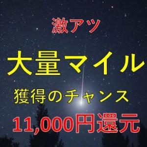 【緊急速報】滅多にポイントアップしないカードが11,000円還元に!陸マイラー期待の緊急ポイントアップが激アツ!!