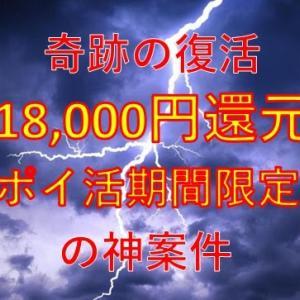 【奇跡の復活】陸マイラー待望の18,000円還元の神案件!前回一瞬で終了もポイントアップで奇跡の復活劇!!!