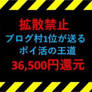 【キタ!(゚∀゚)】いよいよ12月!憧れのゴールドカードが36,500円の超高ポイントに!今一番お得な陸マイラー案件でANAマイルが超絶に貯まる!!