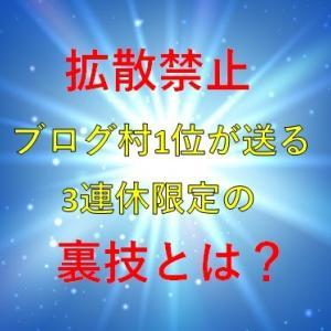 【キタ!超高還元(゚∀゚)!】三連休だけの12,000円還元のキャンペーン!無料なのに高額ポイント獲得のチャンスはあと僅かです!!