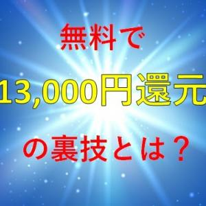 【来ました!】年会費無料のカードで13,000円還元の奇跡の神案件!ポイ活も陸マイラーも大人気の1枚が緊急ポイントアップ!!