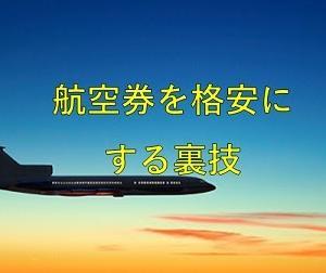 【ついに出た!】格安航空券でポイント・マイルの3重取り!片道20,000ポイント還元が激アツなお得な航空券の予約方法が大人気!!夏休みの予定はこれで決まりです!