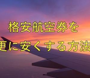 【緊急速報】格安航空券をさらに安くする裏技を知っていますか?