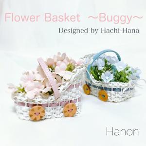 可愛いおサルがちょこん♡【Flower Basket 〜Buggy〜】