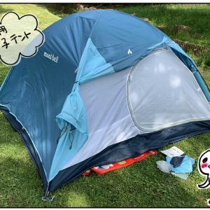 母子用テント買い替えました〜