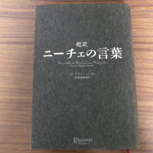 超訳ニーチェの言葉【読書ノート8冊目】