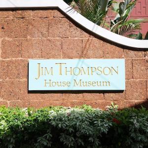 ジムトンプソンの生家へ