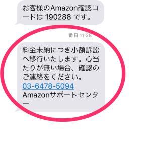 アマゾンを名乗る詐欺に引っかかりそうになりました。