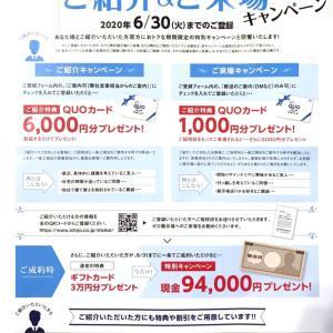 最大100万円!!一条工務店ご紹介&ご来場キャンペーン!