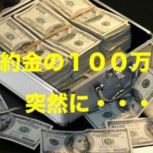 一条工務店【契約金の100万円は突然に・・・】