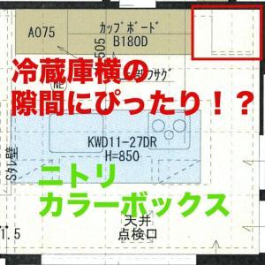 【一条工務店】隙間収納はニトリのカラーボックスで解決!?