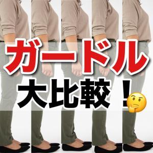 ぽっこりお腹解消!【ガードル】人気の4つ大比較!!