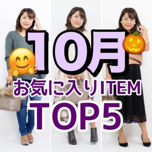 【11月まとめ】ぽっちゃり女子お気に入りアイテムTOP5!