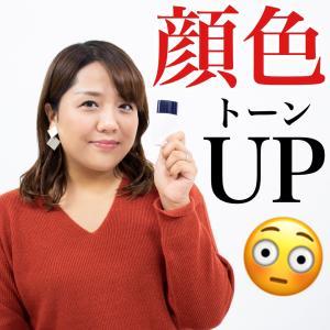 【すっぴん検証!】顔色アップベースで、くすみを解消♪