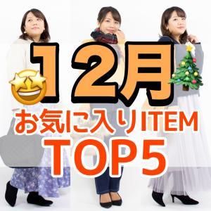 【12月まとめ】ぽっちゃり女子お気に入りアイテムTOP5!