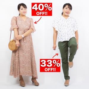 【読者様限定】40%オフで買える!夏にぴったりなワンピ+パンツでぽっちゃりコーデ♪