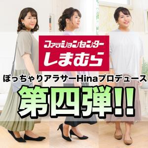 第四弾!【しまむら】ぽっちゃりアラサーHinaプロデュースアイテムを発売します!