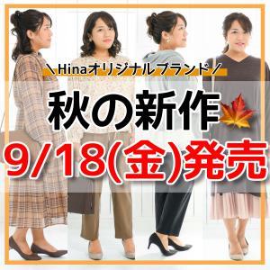【Hinaオリジナルブランド】9/18(金)新作発売!アイテム一気に紹介♪