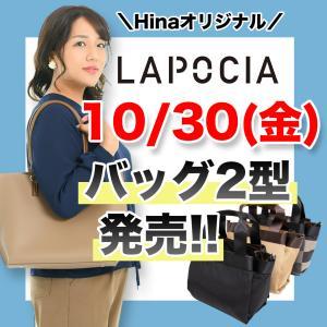 【Hinaオリジナル】初のバッグ10/30(金)発売♪2型を詳細レビュー