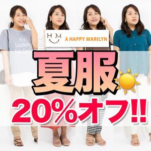 【大きいサイズ】夏服ALL20%オフ♪ハッピーマリリンおすすめアイテム