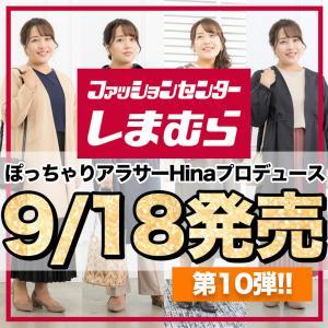 後編【新作】9/18(土)発売【しまむら】ぽっちゃりアラサーHinaプロデュースアイテム