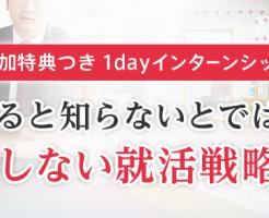 参加特典つき!1dayインターンシップのご紹介 【東京・四谷】【大阪・梅田】